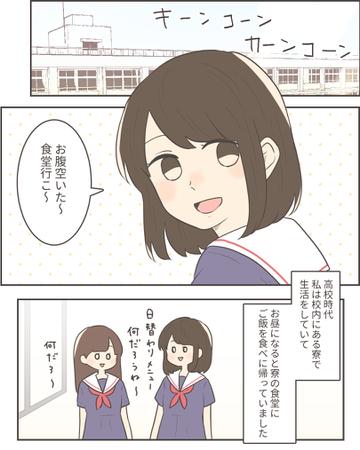 先生との恋【Lovely漫画】