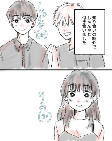 予想外の結末【Lovely漫画】