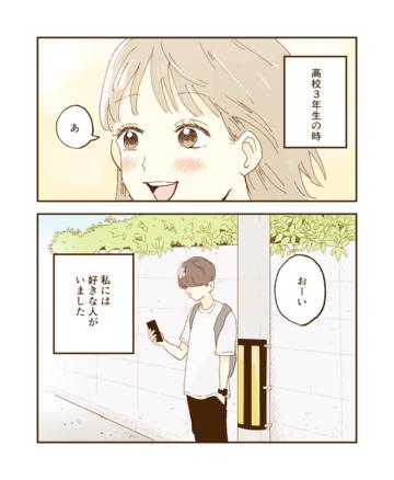 受験生の恋【Lovely漫画】