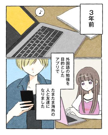 超遠距離恋愛【Lovely漫画】
