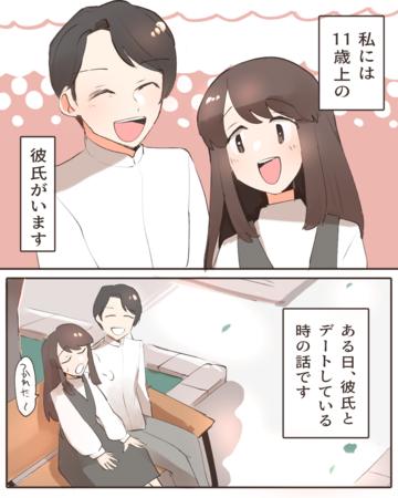 年上彼氏の可愛いところ【Lovely漫画】