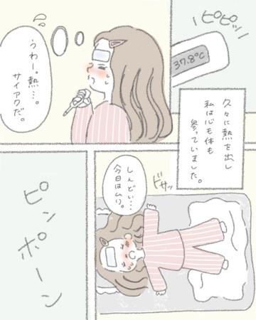 優しさが染みた一日【Lovely漫画】