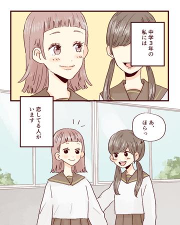 先生に恋してる【Lovely漫画】