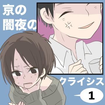 【新連載】京の闇夜のクライシス1【倉間漫画】