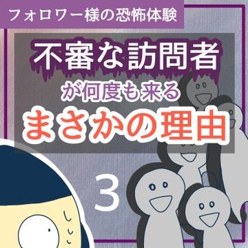 不審な訪問者が何度も来るまさかの理由3【稲漫画】