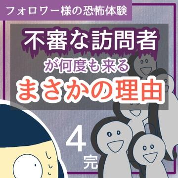 不審な訪問者が何度も来るまさかの理由4【完】【稲漫画】