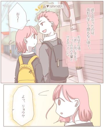 一番近くにいた人【Lovely漫画】