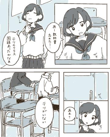 ズル休み【Lovely漫画】
