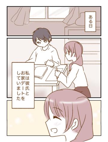 彼の一言【Lovely漫画】