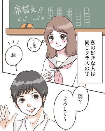修了式で…【Lovely漫画】
