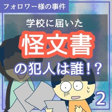 学校に届いた怪文書の犯人は誰!?2【稲漫画】