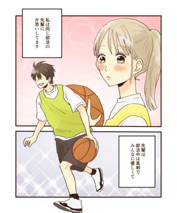 センパイ彼氏【Lovely漫画】