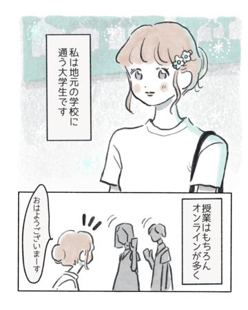 水曜日の再会【Lovely漫画】