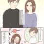 失敗した嫉妬【Lovely漫画】