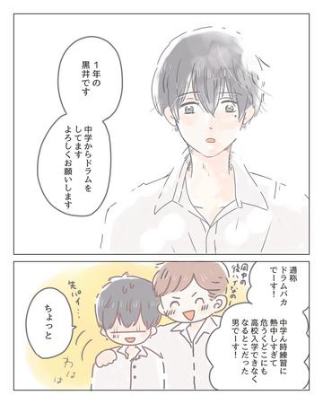 相性最悪の2人【Lovely漫画】