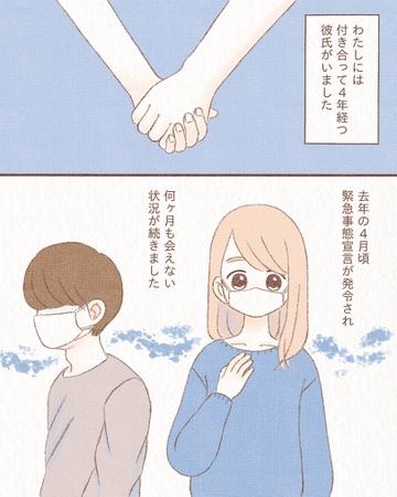 別れの決め手は…!【Lovely漫画】