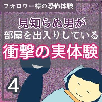 見知らぬ男が部屋を出入りしている衝撃の実体験4【稲漫画】