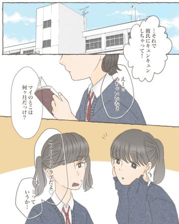 2度の一目惚れ【Lovely漫画】