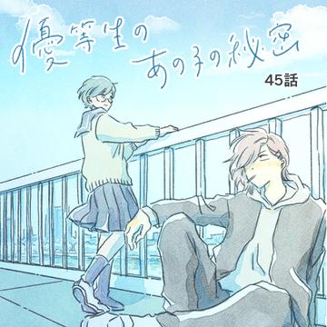 【先読み】優等生のあの子の秘密第45話【真白ばに漫画】