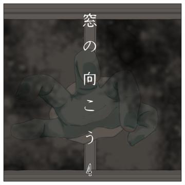 【先読み】窓の向こう 4【magari漫画】