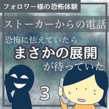 ストーカーからの電話3【稲漫画】