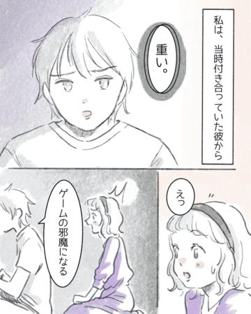 長年の片想いに勝利した恋【Lovely漫画】