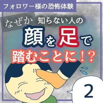 顔を足で踏むことに?!2【稲漫画】