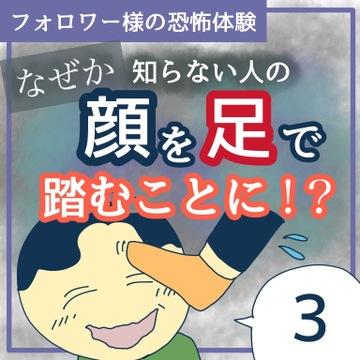 顔をあ足で踏むことに?!3【稲漫画】