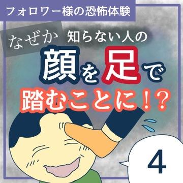 顔を足で踏むことに?!4【稲漫画】